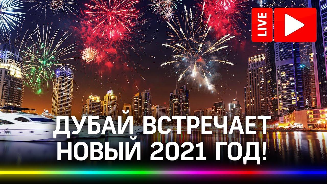 Дубай встречает Новый 2021 год! Салют и лазерное шоу на небоскребе Бурдж-Халифа. Прямая трансляция