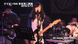"""Gambar cover EGOIST """"All Alone With You"""" カバー ケイオンR40 東京第二開催 2016/3/12"""