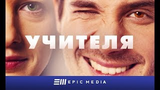 УЧИТЕЛЯ - Серия 8 / Комедия