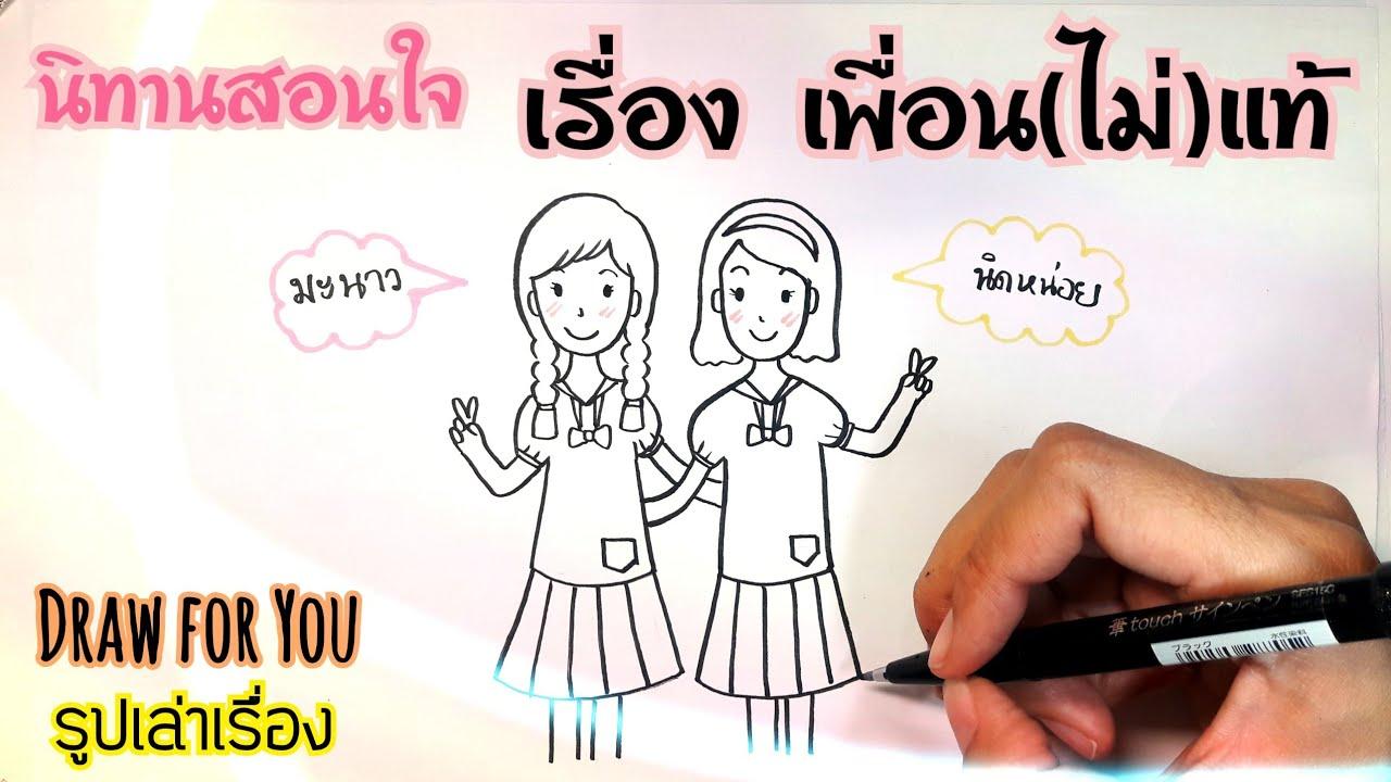 นิทานสอนใจ เรื่อง เพื่อน(ไม่)แท้ |Draw for you|รูปเล่าเรื่อง