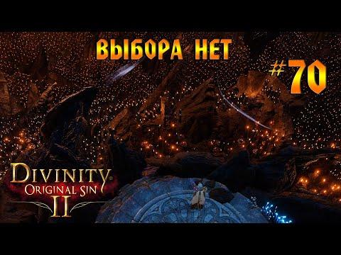 Кооператив Divinity: Original Sin 2 #70 - Выбора нет!