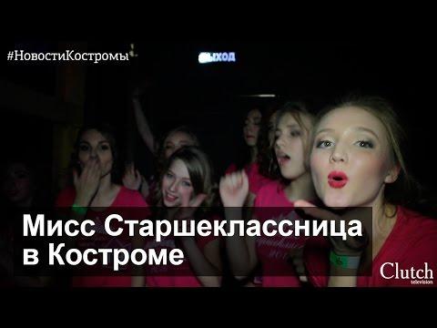 Содержанки и спонсоры города Кострома