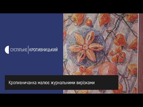 Суспільне Кропивницький: Кропивничанка малює журнальними вирізками
