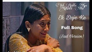 Ek Duje Ke Hathon Ki  Female Version   Yeh Rishta Kya Kehlata Hai   Ishita Verma
