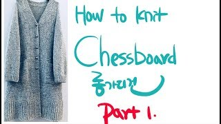 대바늘. How to knit. Chessboard 롱…