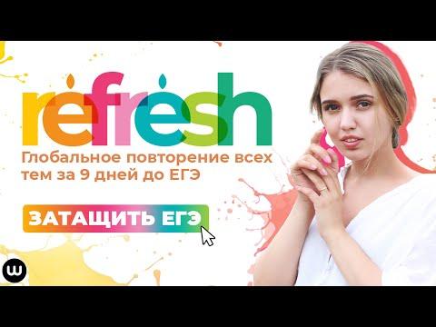 РЕФРЕШ - главный курс года | ЕГЭ История | Эля Смит