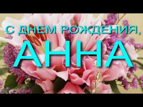 С ДНЕМ РОЖДЕНИЯ, АННА.