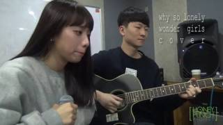 Why so lonely (wonder girls)cover-dabin park박다빈