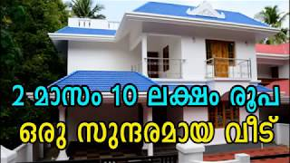 Video Very beautiful house in Low budget download MP3, 3GP, MP4, WEBM, AVI, FLV Juli 2018