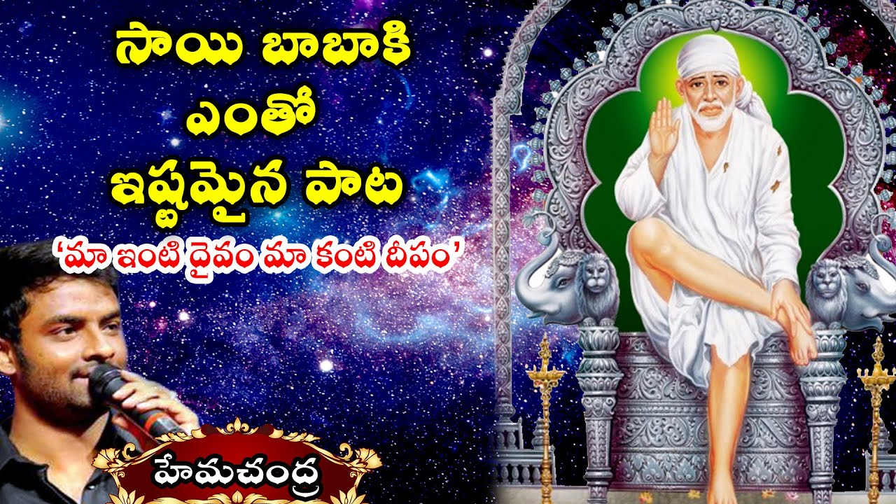 Ma Inti Daivam Devotional Song || Lord Sai Baba Special Song 2020 || Hemachandra