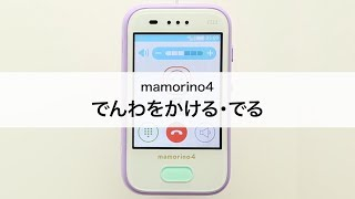 mamorino4で電話をかける・出る方法をご説明をします。