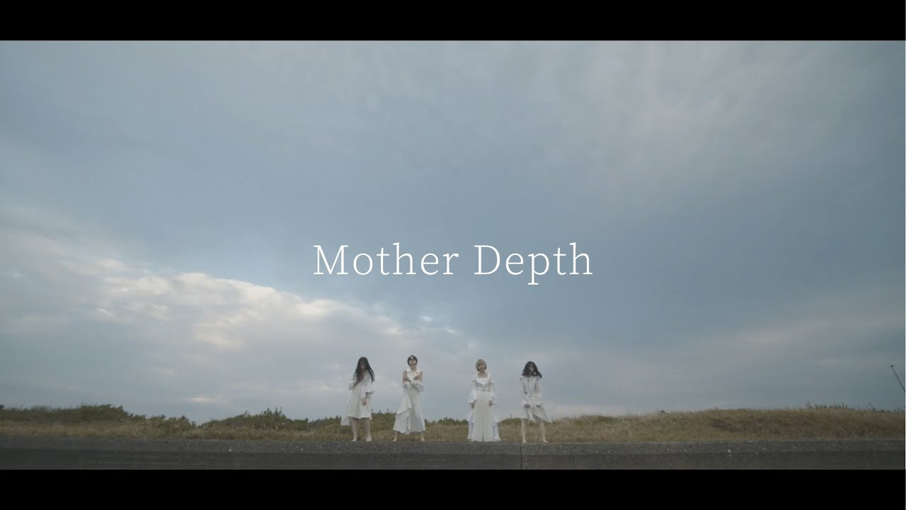 終わらないで、夜 (Owaranaide, Yoru) – Mother Depth