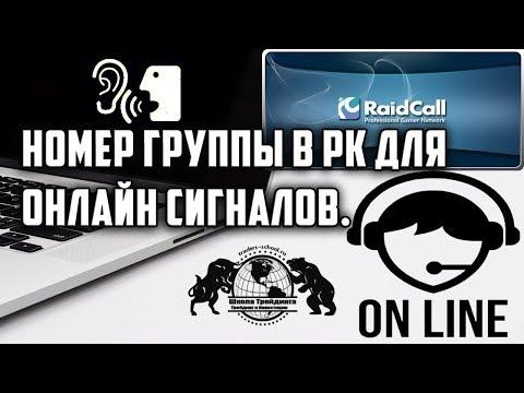 Бинарные Опционы - Номер группы в РК для онлайн сигналов.