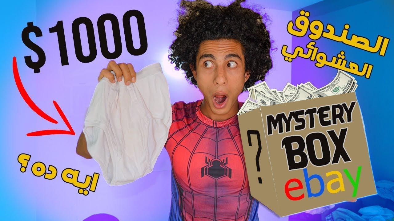 اول مصري يشتري الصندوق العشوائي من الانترنت المظلم    ب 1000 دولار شاهد الصدمة لايفوتك