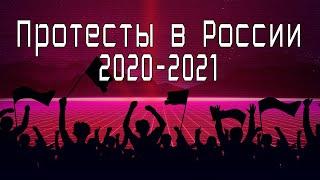 ПРОТЕСТЫ В РОССИИ 2020 || ПЕРСПЕКТИВЫ 2021