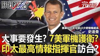 【@關鍵時刻】20201123 完整版 印太最高情報指揮官訪台異常神秘「連夜大篩檢」上海浦東機場混亂推擠劉寶傑