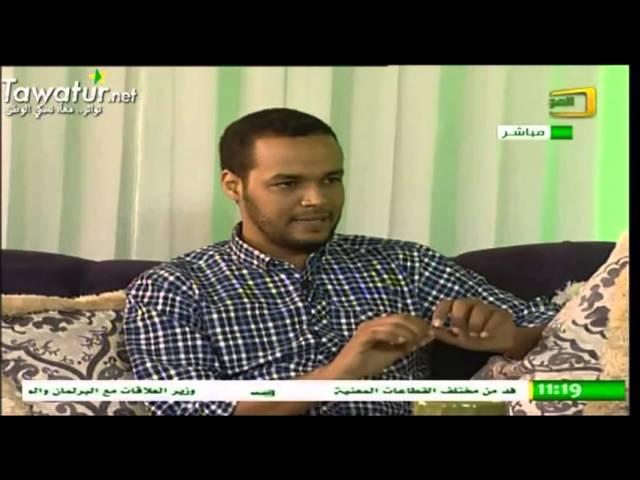 برنامج يوم جديد على قناة الموريتانية  فقرة صحة مع د.يعقوب ولد سعيد طبيب أسنان