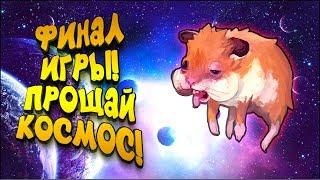 ФИНАЛ ВЫЖИВАНИЯ В КОСМОСЕ! - ДАВАЙ ДОСВИДАНИЯ Breathedge