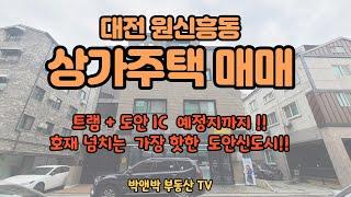 #대전상가주택매매  가장 호재많고 핫한 도안신도시속 !…