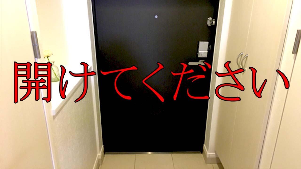 玄関で女の子に「開けてください」と言われ続けるゲームが衝撃の結末だった