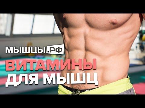 Витамины для роста мышц! Гусев, Линдовер, Миронов