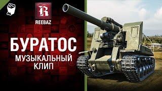 Буратос - Музыкальный клип от REEBAZ [World of Tanks]