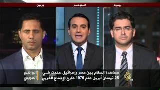 الواقع العربي- حصاد اتفاقية السلام بين مصر وإسرائيل