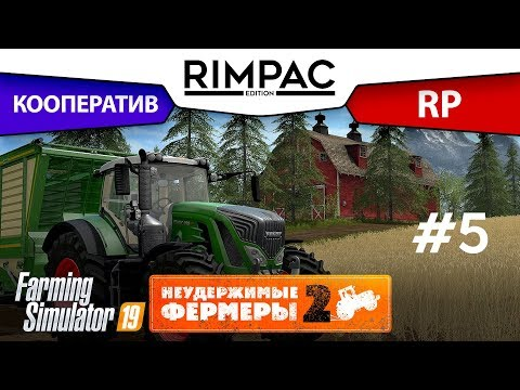 Farming Simulator 2019 _ # Серия 5 _ [Неудержимые фермеры 2]