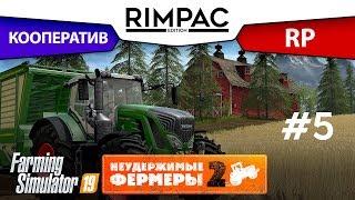 Farming Simulator 2019 _ # Серия 5 _ [Неудержимые фермеры 2]