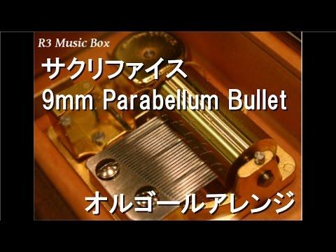サクリファイス/9mm Parabellum Bullet【オルゴール】 (アニメ「ベルセルク」OP)