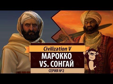 Марокко против Сонгая! Серия №2 комментирования записанной дуэли Sid Meier's Civilization V
