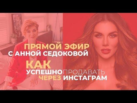 Анна Седокова & Александра Гуреева | КАК УСПЕШНО ПРОДАВАТЬ ЧЕРЕЗ ИНСТАГРАМ | Прямой эфир
