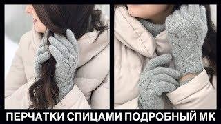 Вязанные перчатки спицами | Подробный мастер класс #СВЯЖИКВЕСНЕ