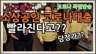 소상공인진흥공단 코로나대출 빨라진다고?? (소상공인진흥…