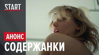 «Содержанки». Премьера сериала киносериала Константина Богомолова.