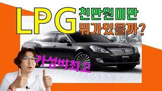 천만원 미만의 국산 LPG/ LPI (feat. 뉴에쿠…