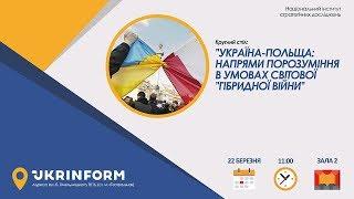 Україна-Польща: напрями порозуміння в умовах світової «гібридної війни» thumbnail