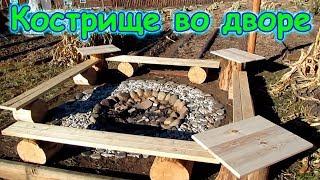Красивое кострище во дворе. Как и из чего сделать. (11.17г.) Семья Бровченко.
