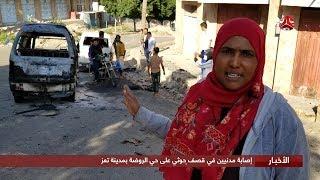 إصابة مدنيين في قصف على حي الروضة بمدينة تعز