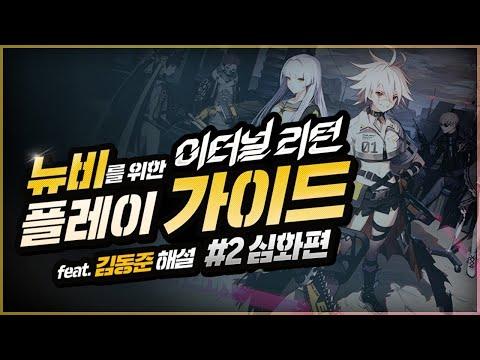 플레이 가이드 #2 (feat. 김동준 해설)