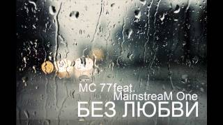 MC 77 ft. MainstreaM One - Без любви (MC 77 & M.One prod.).mp3