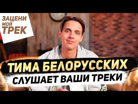 ТИМА БЕЛОРУССКИХ слушает треки Подписчиков | Зацени Мой Трек!