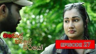 මඩොල් කැලේ වීරයෝ | Madol Kele Weerayo | Episode - 27 | Sirasa TV Thumbnail