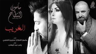 صابرين الكعبي و مأمون النطاح و ياسر عبد الوهاب - الغريب (حصريا) | البوم مأمون النطاح ٢٠١٨ -٢٠١٩