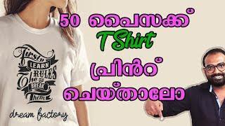 50 പൈസക്ക് T Shirt Print ചെയ്താലോ |T Shirt Printing Kerala| M4Tech
