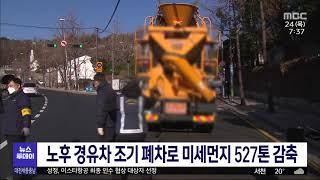 노후 경유차 조기 폐차…미세먼지 총 527.6톤 감축/…