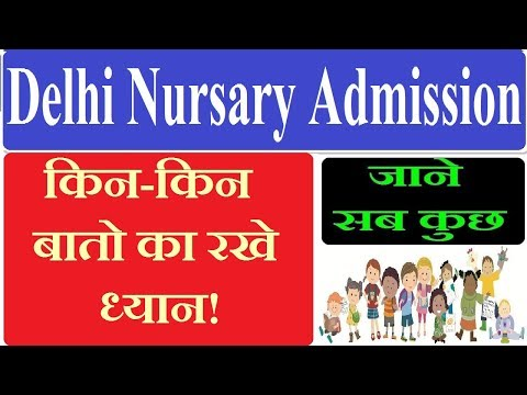 Nursery Admissions 2018-19 at Delhi & NCR! How to Fill Form for Admission !