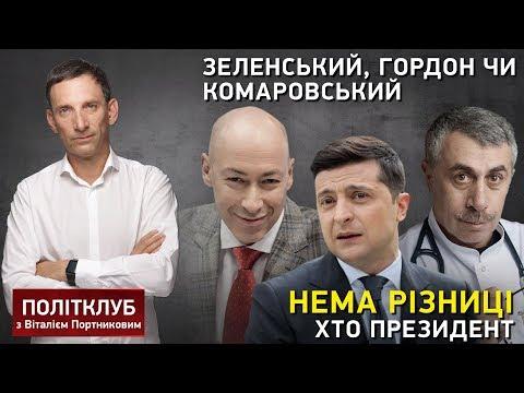 Зеленський, Гордон і Комаровський - нема різниці хто президент, - Портников
