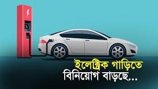 ইলেক্ট্রিক গাড়িতে বিনিয়োগ বাড়ছে | Bangle Business News | Business Report | 2019