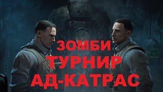 ЗОМБИ ТУРНИР АД-КАТРАС ПОЛНЫЙ ГАЙД BLACK OPS 4